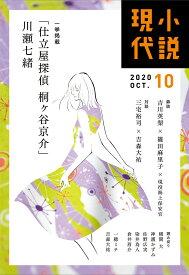 小説現代 2020年 10月号 [雑誌]