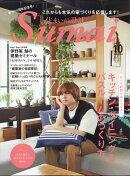 SUMAI no SEKKEI (住まいの設計) 2020年 10月号 [雑誌]