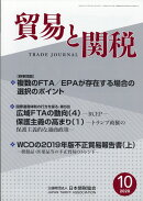 貿易と関税 2020年 10月号 [雑誌]