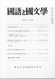国語と国文学 2020年 10月号 [雑誌]