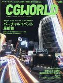 CG WORLD (シージー ワールド) 2020年 10月号 [雑誌]
