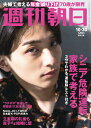 週刊朝日 2020年 10/30 号【表紙:横浜流星】