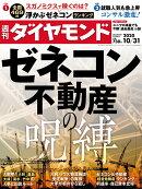 週刊ダイヤモンド 2020年 10/31号 [雑誌] (ゼネコン・不動産の呪縛)