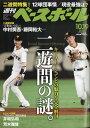 週刊 ベースボール 2020年 10/19号 [雑誌]