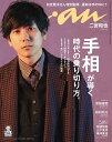 anan (アンアン) 2020年 10/7号 [雑誌]