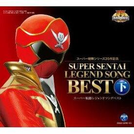 スーパー戦隊シリーズ35作記念 スーパー戦隊レジェンドソングベスト 下(10CD) [ (キッズ) ]