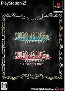 ウィル・オ・ウィスプ 〜イースターの奇跡〜 ツインパック