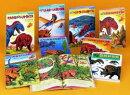 恐竜の大陸(全8巻)