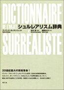 シュルレアリスム辞典