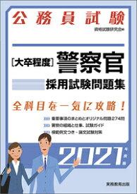 公務員試験 [大卒程度]警察官採用試験問題集 [2021年度版] (『試験別問題集』シリーズ) [ 資格試験研究会 ]