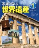 写真で学ぶ世界遺産(1)