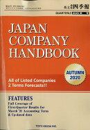 JAPAN COMPANY HANDBOOK (ジャパンカンパニーハンドブック) 会社四季報英文版 2020年 10月号 [雑誌]