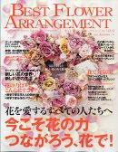 BEST FLOWER ARRANGEMENT (ベストフラワーアレンジメント) 2020年 10月号 [雑誌]