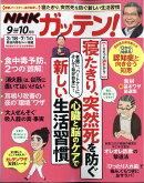NHKガッテン! 2020年 10月号 [雑誌]