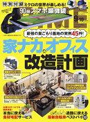DIME (ダイム) 2020年 10月号 [雑誌]