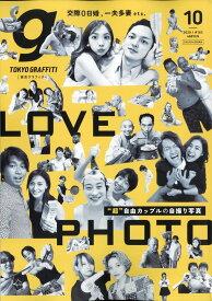 Tokyo graffiti (トウキョウグラフィティ) 2020年 10月号 [雑誌]