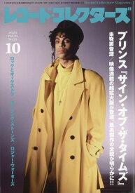 レコード・コレクターズ 2020年 10月号 [雑誌]