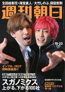 週刊朝日 2020年 10/23 号【表紙:EXIT】