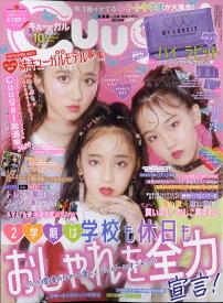 TVガイド関東版増刊 Cuugal(キューーガル) 2020年 10/1号 [雑誌]