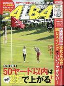 ALBA TROSS-VIEW (アルバトロス・ビュー) 2020年 10/8号 [雑誌]