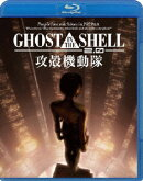 GHOST IN THE SHELL/攻殻機動隊2.0【Blu-ray】