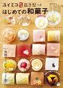 ユイミコ謹製抜き型つき はじめての和菓子 (講談社のお料理BOOK) [ ユイミコ ]