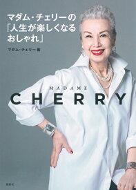 マダム・チェリーの「人生が楽しくなるおしゃれ」 (講談社の実用BOOK) [ マダム・チェリー ]