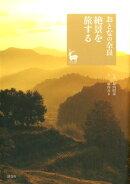 【謝恩価格本】おとなの奈良絶景を旅する