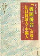 史料と分析 「韓国併合」直後の在日朝鮮人・中国人