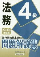 銀行業務検定試験法務4級問題解説集(2020年10月受験用)
