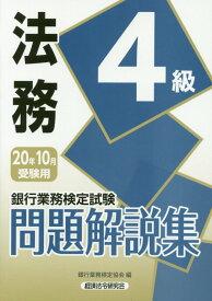 銀行業務検定試験法務4級問題解説集(2020年10月受験用) [ 銀行業務検定協会 ]