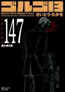 ゴルゴ13(volume 147)
