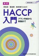 飲食店・製造業・販売業のためのHACCP入門改訂