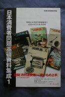 日本消費者協会資料 復刻「月刊消費者」「買いもの上手」