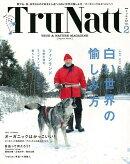 【バーゲン本】TruNatt vol.2