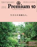 & Premium (アンド プレミアム) 2020年 10月号 [雑誌]