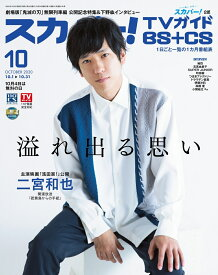 スカパー!TVガイド BS+CS 2020年 10月号 [雑誌]