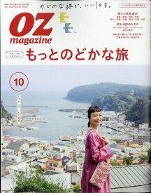OZ magazine (オズマガジン) 2020年 10月号 [雑誌]