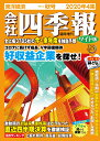 会社四季報 ワイド版 2020年4集・秋号 [雑誌]