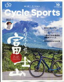 CYCLE SPORTS (サイクルスポーツ) 2020年 10月号 [雑誌]