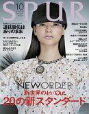 SPUR (シュプール) 2020年 10月号 [雑誌]