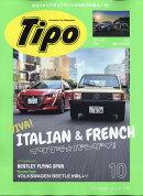 Tipo (ティーポ) 2020年 10月号 [雑誌]