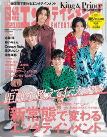 日経エンタテインメント! 2020年 10 月号 [雑誌]【表紙:King & Prince】
