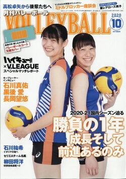 VOLLEYBALL (バレーボール) 2020年 10月号 [雑誌]