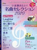 月刊ピアノ 2020年10月号増刊 〜新しいピアノライフを応援します!〜いま弾きたい!名曲セレクション2020
