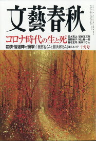 文藝春秋 2020年 10月号 [雑誌]
