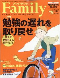 プレジデント Family (ファミリー) 2020年 10月号 [雑誌]
