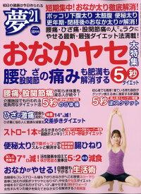 夢 21 2020年 10月号 [雑誌]