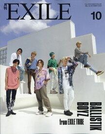 月刊 EXILE (エグザイル) 2020年 10月号 [雑誌]