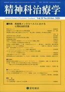 精神科治療学 35巻10号〈特集〉周産期メンタルヘルスにおける心理社会的支援[雑誌]